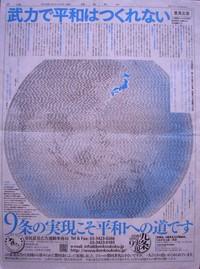 """""""Con le armi non è possibile costruire la pace"""" la pubblicità d'opinione promossa e realizzata da migliaia di cittadini pubblicata sul quotidiano conservatore Yomiuri Shimbun"""