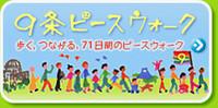 """Peace Walk"". Da Hiroshima a Tokyo                   poi alla Conferenza Whynot9 di Makuhari."