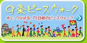 "logo del ""Peace Walk"""