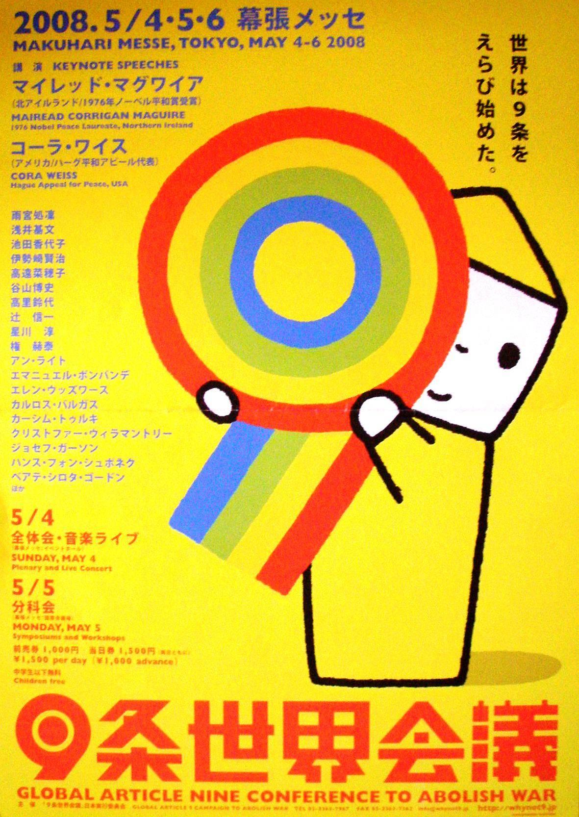 sito di incontri giapponesi per stranieri