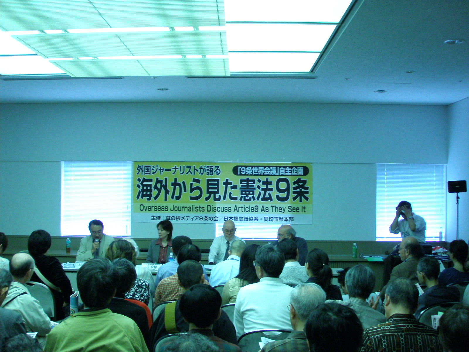 """una delle miniconferenze sul tema: """"Articolo 9 giapponese visto dall'estero"""" commentato da 3 corrispondenti stranieri in Giappone (da sinistra Akihiro Sughita (Univ. Daito Bunka) chairman, Foo Choo Wei (per """"Lianhe Zaobao"""" di Singapore) Gebhard Hielscher (ex corrispondente per """"The Suddeutche Zeitung"""" di Germania) John Junkerman, (regista del film documentario """"The Constitution of Japan"""")"""