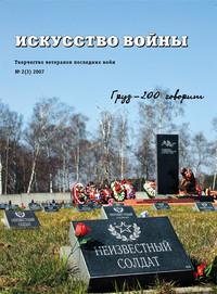Guerra e letteratura: l'esperienza dei veterani russi per guarire dalla guerra