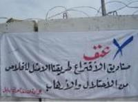 Settimana irachena della Nonviolenza - Babil