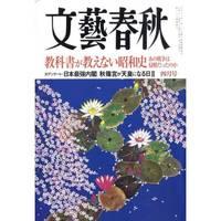copertina del numero di aprile 2009 di Bungei Shunju