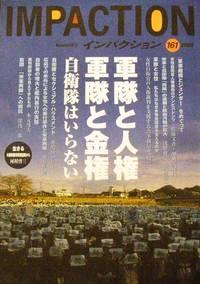 ETERNA OCCUPAZIONE - Le basi militari statunitensi in Giappone