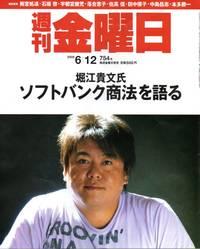 Shukan Kin'yobi 12 giugno 2009