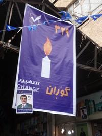 """Il vessillo del partito """"Goran"""" fondato da Nawshirwan Mustafa"""