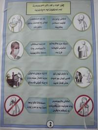 Foto 10 - Un manifesto di precauzioni igieniche consigliate all'interno dell'ospedale.