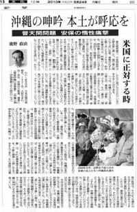 articolo di Kano pubblicato su Asahi shimbun del 24 maggio 2010 (vedi Analisi della questione)
