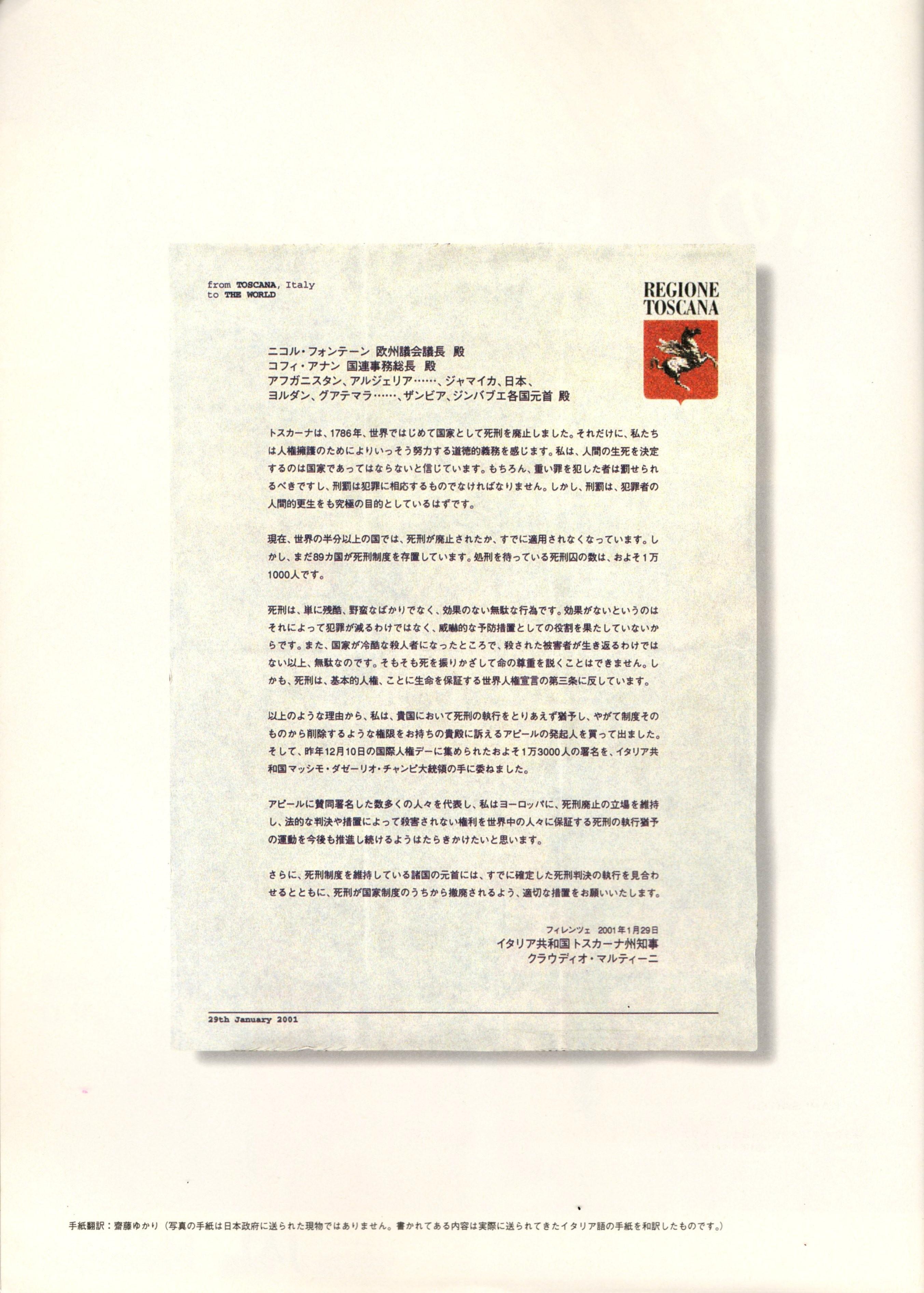 Lettera dal presidente della Regione Toscana dell'epoca, Claudio Martini, al pubblico giapponese