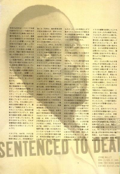近代国家として世界で初めて死刑を廃止したトスカーナで死刑問題を考える