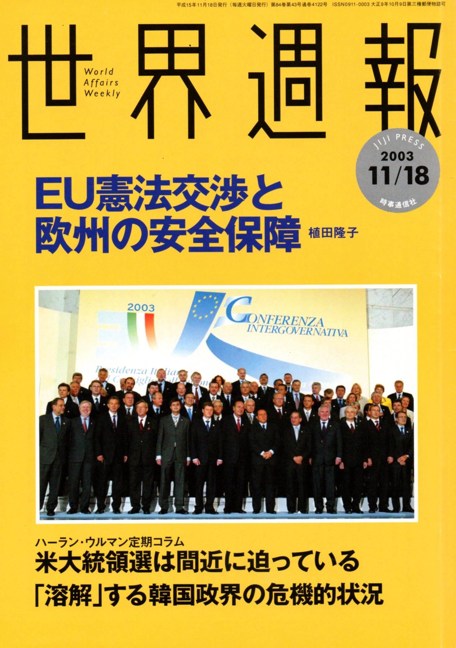 copertina del n. del 18 novembre 2003