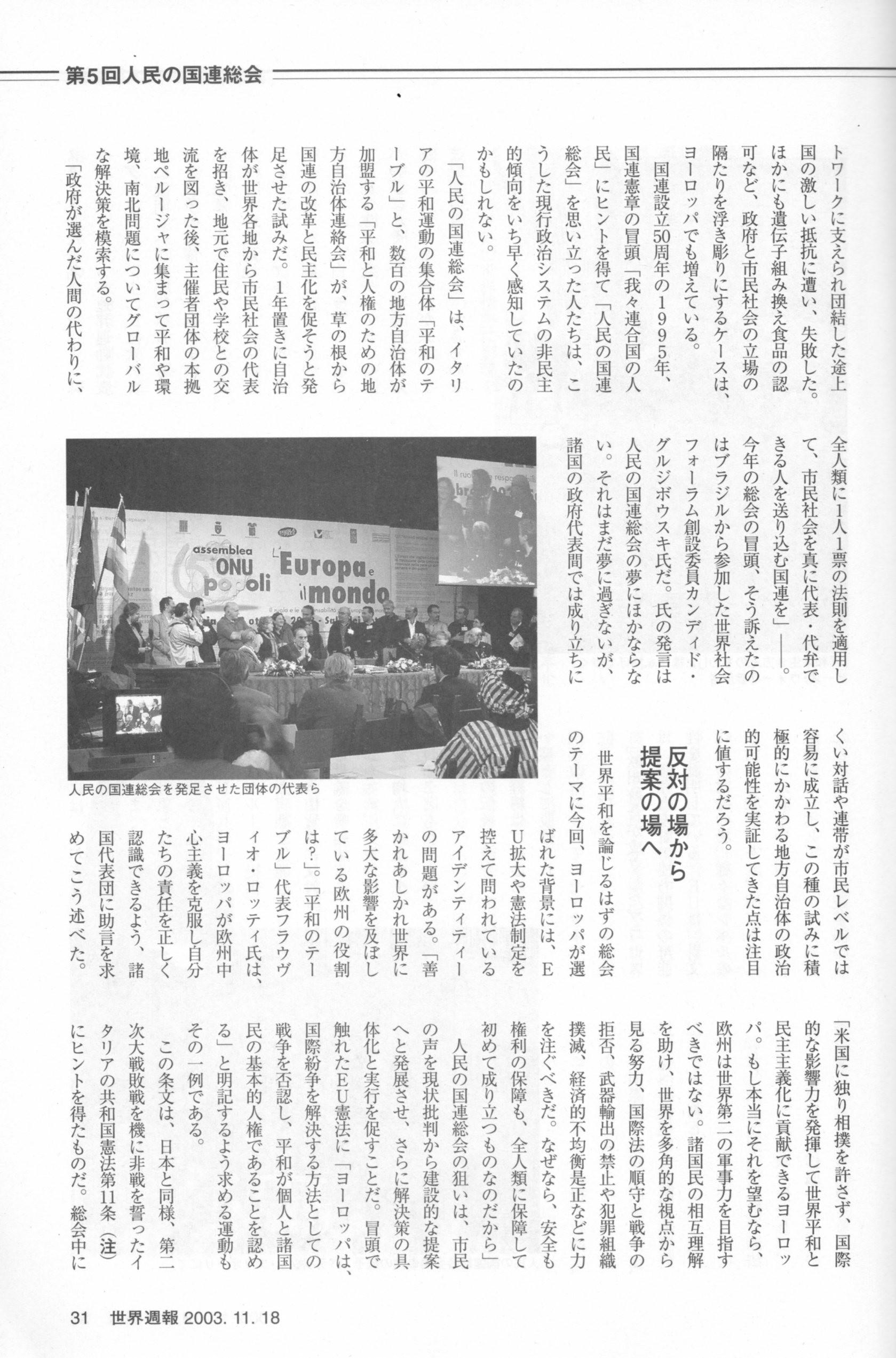Onnu dei popoli 2003 p.2