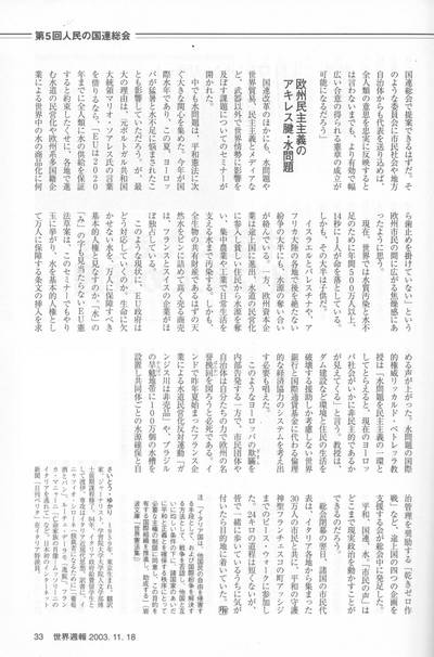 Onu dei popoli del 2003 p.4