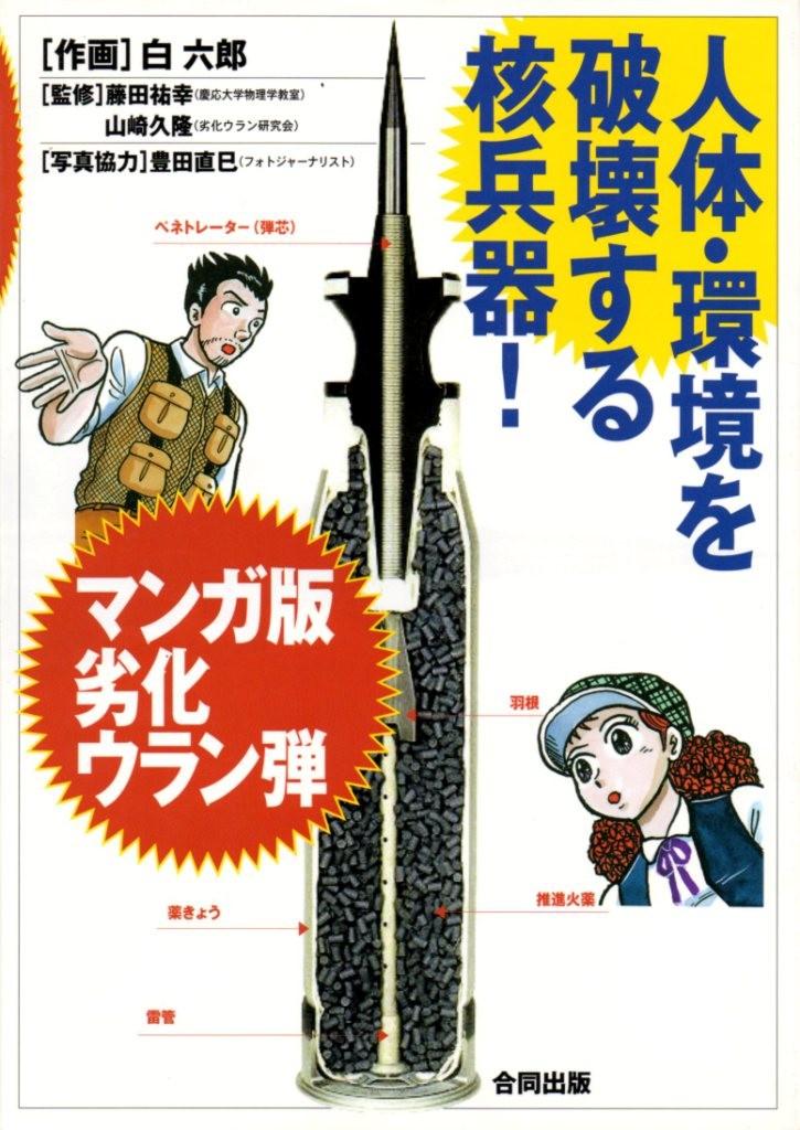 copertina giapponese di Manga-ban Rekka uran-dan