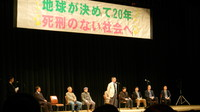 I VENTI ANNI DI FORUM 90    - 19 dicembre 2010 a Tokyo -