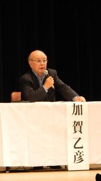 Otohiko Kaga