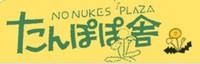 FUKUSHIMA HA INSEGNATO NULLA AL GOVERNO GIAPPONESE? Riparte un reattore di Tomari in Hokkaido