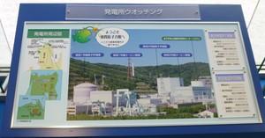 Tsuruga NPP Watching @  Tsuruga Visitor Center