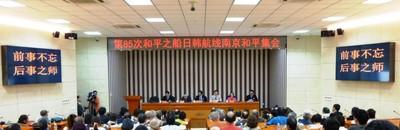 Incontro al Museo di Massacro di Nanchino