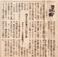 Capitini presentato in Giappone dopo il convegno nazionale a Torino per il Centenario della nascita del filosofo italiano