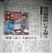 11月、被爆証言のため訪伊した広島の田中稔子さんのインタヴュー記事