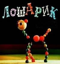 Il personaggio dei cartoni animati russi Losharik