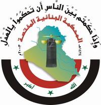 Il Tribunale Speciale Iracheno