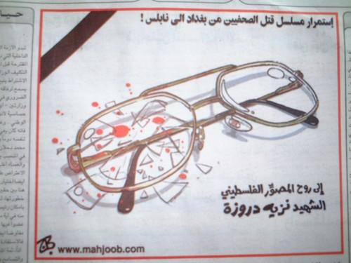 Una vignetta di un giornale palestinese ricorda Nazih Darwazeh, cameraman ucciso a Nablus il 19 aprile 2003, colpito all'occhio da un cecchino israeliano